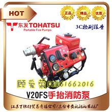 日本东发V20FS手抬消防泵提供3C认证图片