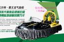 徐州瓦尔特水陆两栖船厂家水陆多功能救援船图文详情气垫船图片