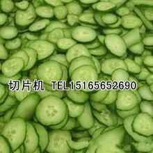 切片设备莲藕切片机黄瓜切片机薯类茎类通用品牌质量