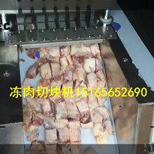 厂家直销肉类切块机冻肉切块机鸡鸭鹅带骨切割设备