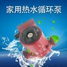 小型两档可调式家用热水循环泵UPBasic15-6