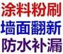 上海杨浦区房屋翻新改造室内翻新局部翻新等服务