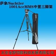萨拿SACHTLER1001SystemAceMMS中置三脚架厂家