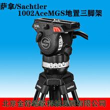 昌平区销售萨拿sachtler1002AceMGS摄像地置三脚架
