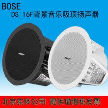 BOSE/博士DS16F吸顶定阻定压喇叭嵌入式音响扬声器价格图片