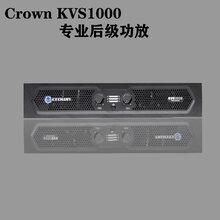 CROWN皇冠KVS1000酒吧会议室舞蹈媒体教室功放功率放大器