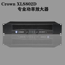 美国CROWN皇冠XLS802D专业功放ACE行货