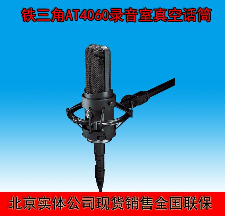 at4060抖音话筒AudioTechnica/铁三角AT4060专业录音K歌电容麦克风