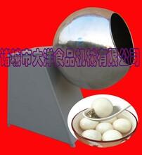 大洋牌球式汤圆机小成本创业用的汤圆设备