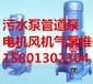 北京西城污水泵管道泵潜水泵多级泵离心泵维修电机风机维修