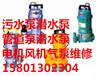 北京大兴直流电机污水泵管道泵风机气泵屏蔽泵维修专业拔泵