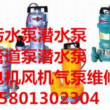 北京大兴亦庄电机水泵污水泵气泵风机管道泵维修