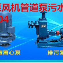 北京东城空调泵污水泵管道泵多级泵喷泉泵电机风机疏通机维修保养