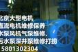 北京宣武管道泵污水泵循环泵维修保养电机风机换轴承