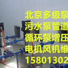 北京西城管道泵污水泵疏通机风机控制柜电机增压泵维修保养