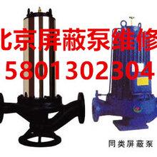 北京西城污水泵管道泵增压泵自吸泵屏蔽泵消防泵电机风机维修