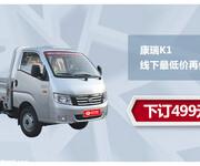 时代汽车河南郑州总经销全系车型大优惠图片