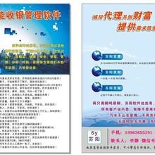 苏阳智能收银管理软件桑拿收银软件图片