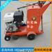 欧科专卖混凝土沥青路面切割机切割机锯片汽油型内燃式切割机