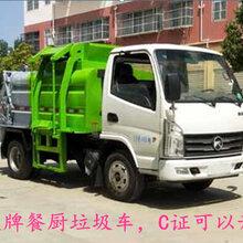 程力威国六餐厨垃圾车,南京定制程力威餐厨垃圾车品质优良图片