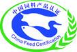 青海饲料认证、西宁饲料三标认证、青海ISO认证办理咨询