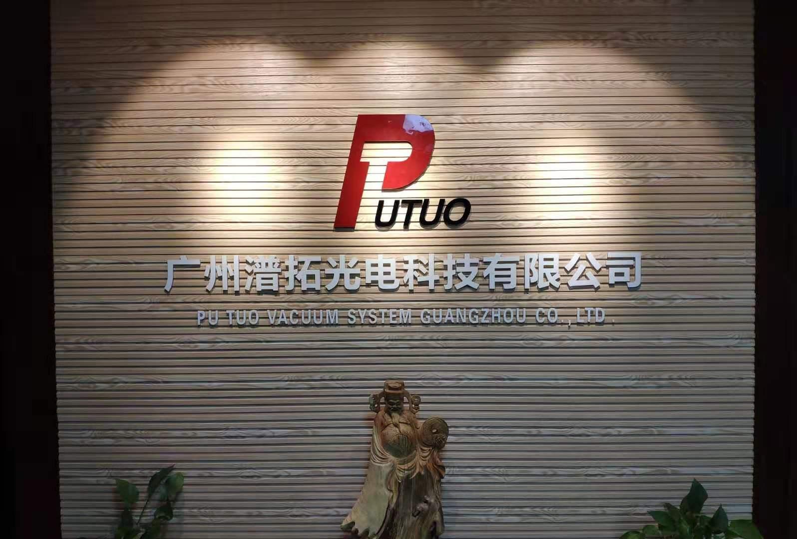 廣州潽拓光電科技有限公司