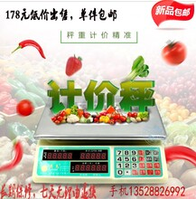 奥马称重电子计价称精准桌秤30kg商用电子秤计重秤水果秤货物称图片