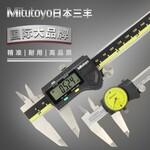 Mitutoyo三丰数显卡尺不锈钢电子游标卡尺0-150mm0.01mm带表卡尺图片