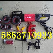 供应各种规格轻型便携式电动套丝机手持式套丝机板牙