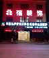 中國品牌智能環保集成墻飾全屋整裝免費對外招商加盟圖片