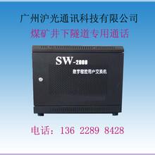 广州企业交换机广州程控交换机广州数字电话交换机图片