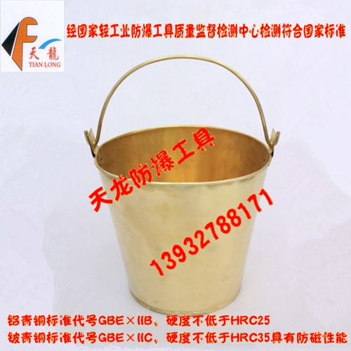 天龙防爆消防桶防爆桶规格铝青铜材质防爆等级二级b