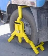 车轮锁生产厂家清市汽车车轮锁哪里有卖