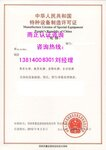 安徽省特種閥門制造資質辦理取證要求介紹