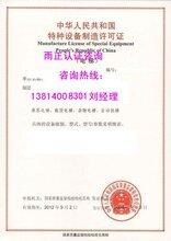 安徽省特种阀门制造资质办理取证要求介绍