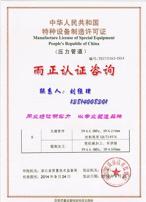专业办理水平循环类机械式停车设备许可证