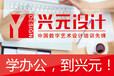 扬州网页设计师培训,网页零基础学习,网页软件学习班
