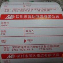 深圳龍崗物流發貨貼紙圖片