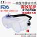 廣東醫用隔離眼罩出口標準認證