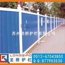 浙江瑞安施工护栏板瑞安施工围墙塑钢封闭围挡龙桥厂家直销