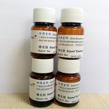 肉豆蔻酰五肽-17睫毛肽促睫肽