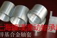 上海臻璞滑动轴承厂生产高锡铝基轴承
