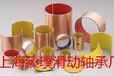 上海臻璞滑动轴承厂生产SF-2Y复合衬套