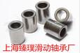 上海臻璞滑动轴承厂生产铜铁粉末冶金轴承