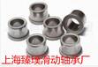 上海臻璞滑動軸承廠專業生產FZ1160鐵基粉末冶金軸承