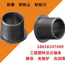 優質EPB-3工程塑料襯套