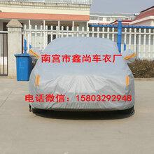 厂家直销铝膜车衣棉绒加厚车衣车衣车罩批发