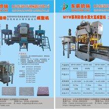 液壓全自動PC仿石磚機械設備圖片