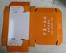 南京地区供应包装纸盒纸箱定制定做彩盒彩箱