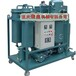 峨眉山市透平油滤油机,透平油真空滤油机,透平油专用滤油机,小型透平油